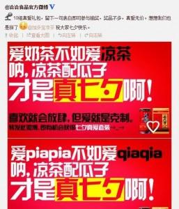 盘点下七夕中品牌营销创意 - 第3张  | vicken电商运营