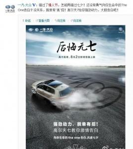 盘点下七夕中品牌营销创意 - 第4张  | vicken电商运营